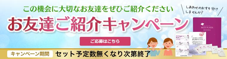 MIZUKARAご紹介キャンペーン