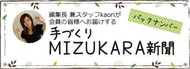 MIZUKARA新聞