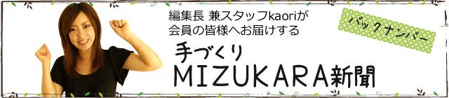 手づくりMIZUKARA新聞